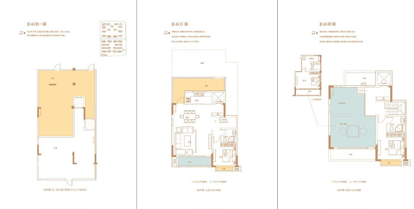 万创御香山E4户型4室2厅176平米
