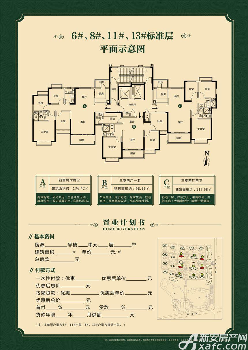 淮北恒大中央公园A4室2厅136.42平米