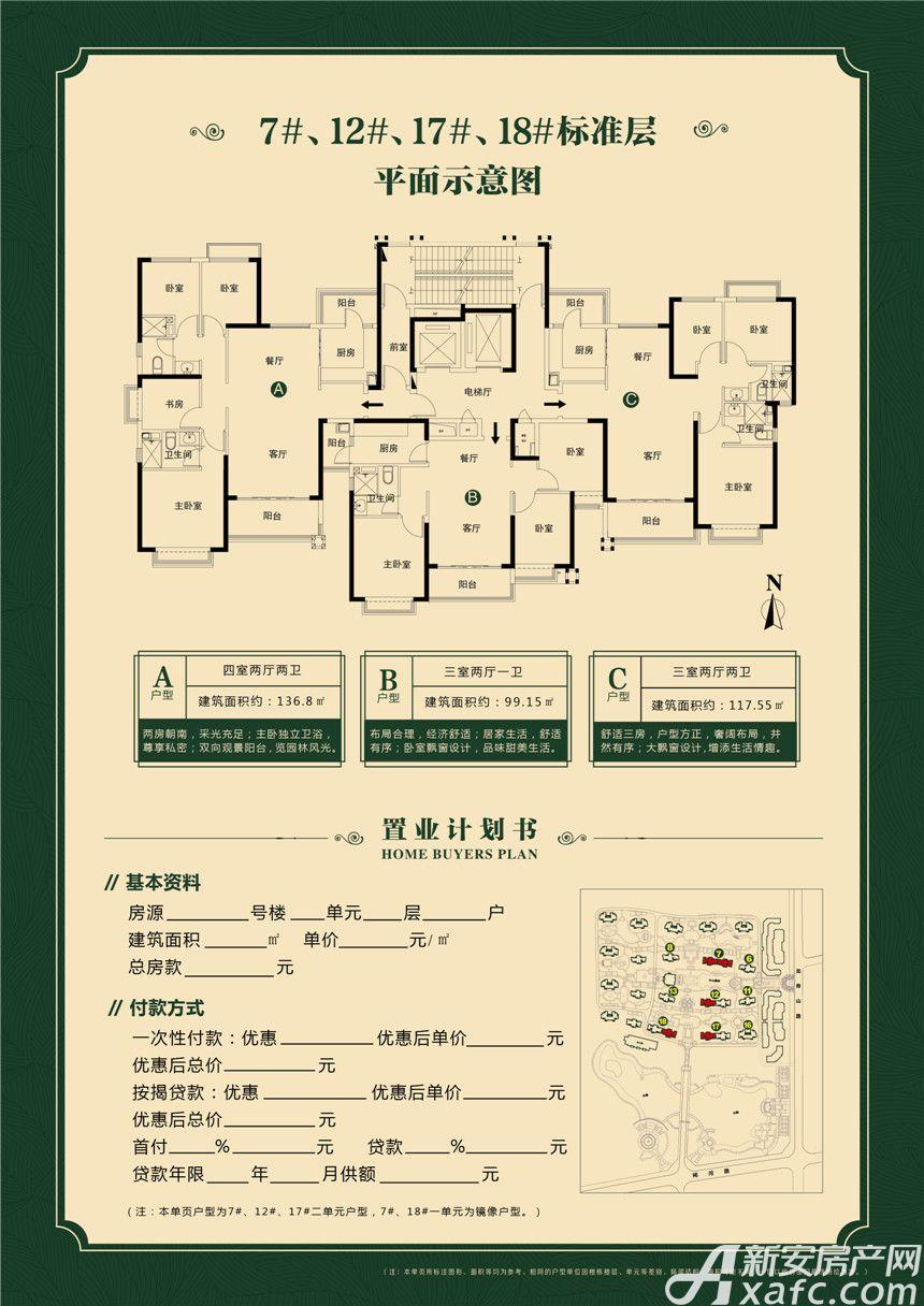 淮北恒大中央公园B3室2厅99.15平米