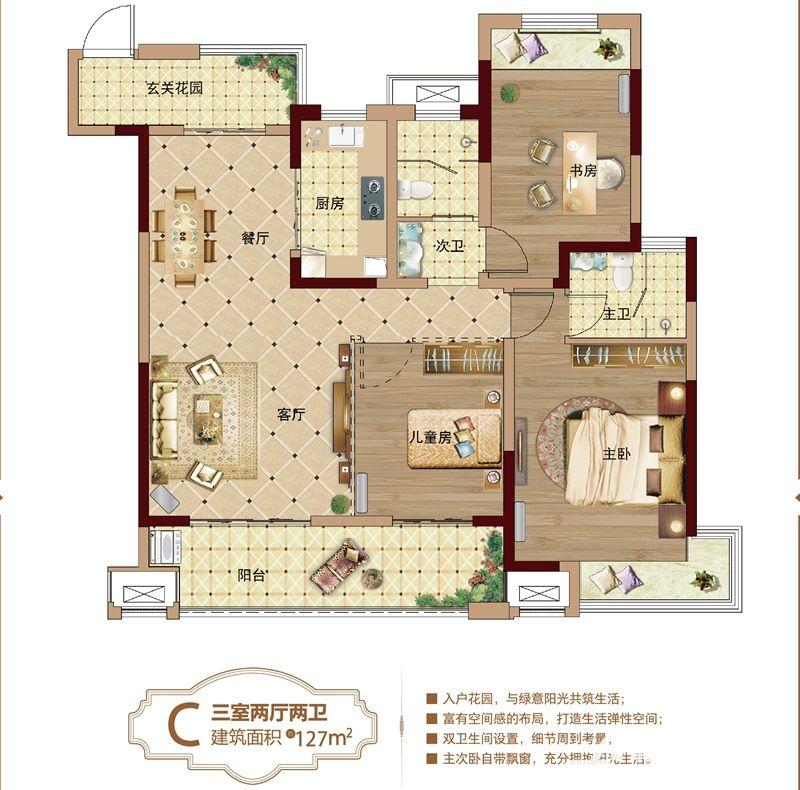 新城·悦府C户型3室2厅127平米
