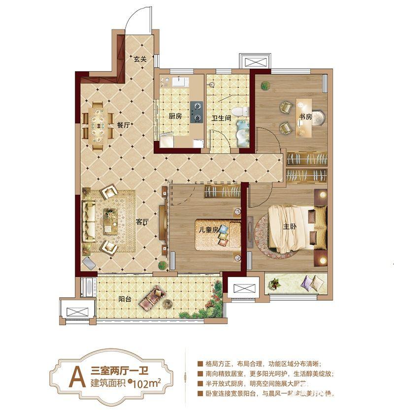 新城·悦府A户型3室2厅102平米
