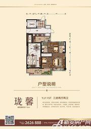碧桂园珑悦珑馨YJ1153室2厅115㎡
