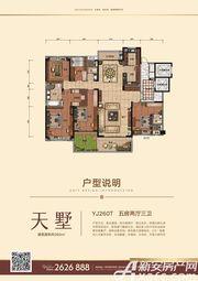 碧桂园珑悦天野YJ2605室2厅260㎡