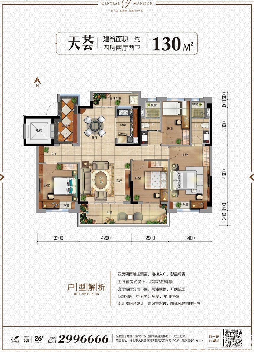 碧桂园天玺天荟4室2厅130平米