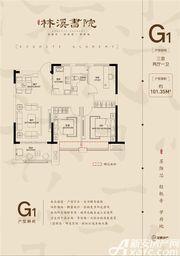 金鹏林溪书院G13室2厅101.35㎡