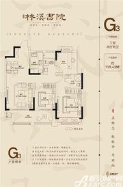 金鹏林溪书院G33室2厅119.42㎡