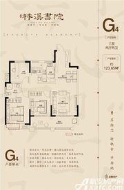 金鹏林溪书院G43室2厅123.85㎡
