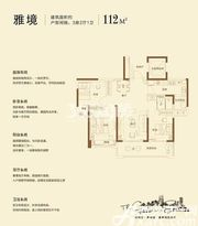碧桂园·黄金时代雅境3室2厅119㎡