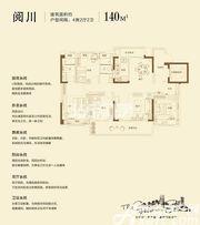 碧桂园·黄金时代阅川4室2厅150㎡