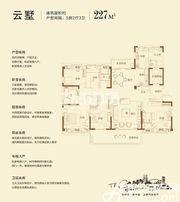 碧桂园·黄金时代云墅5室2厅236㎡