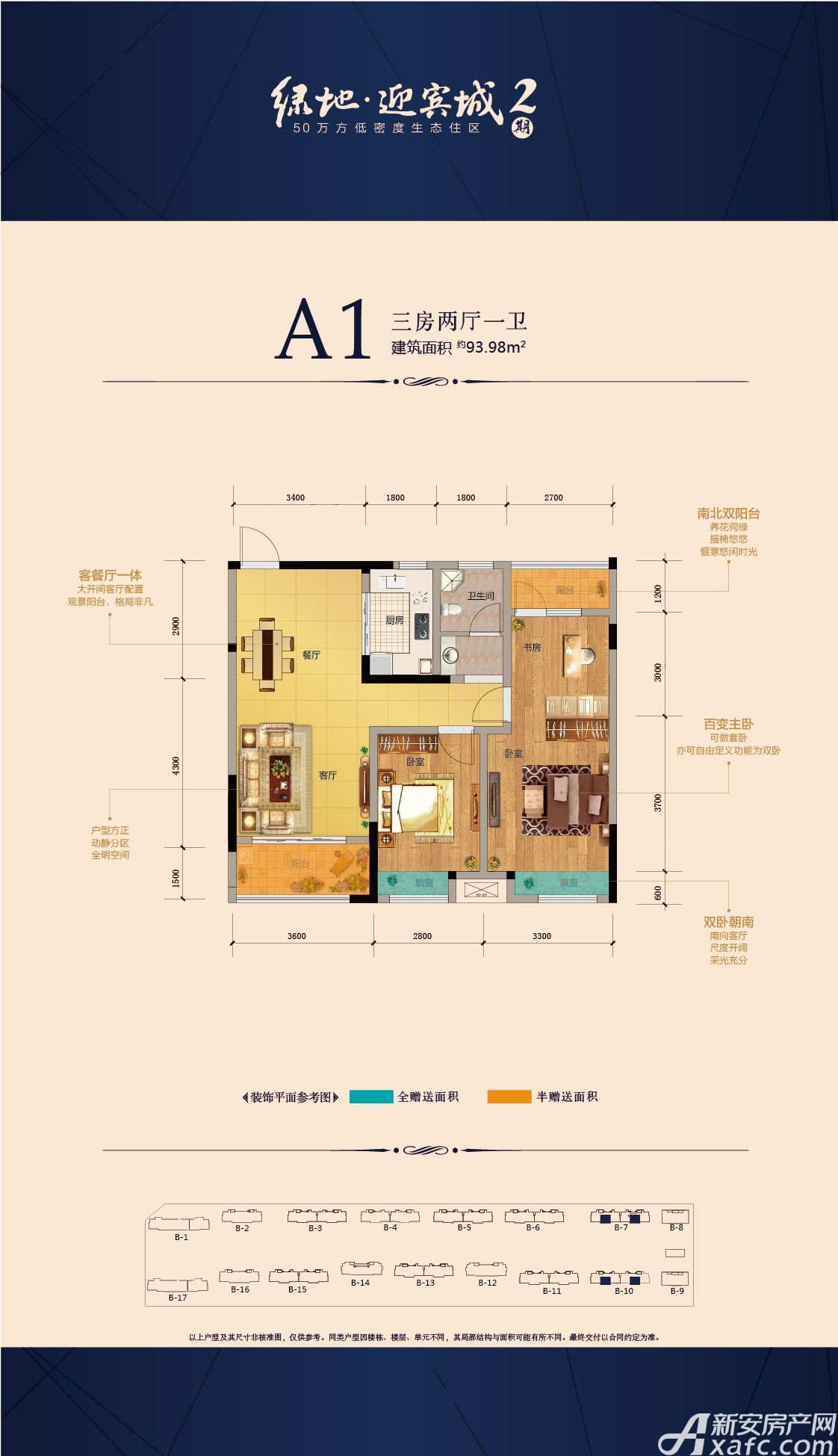 绿地迎宾城A1三房两厅一卫3室2厅93.98平米