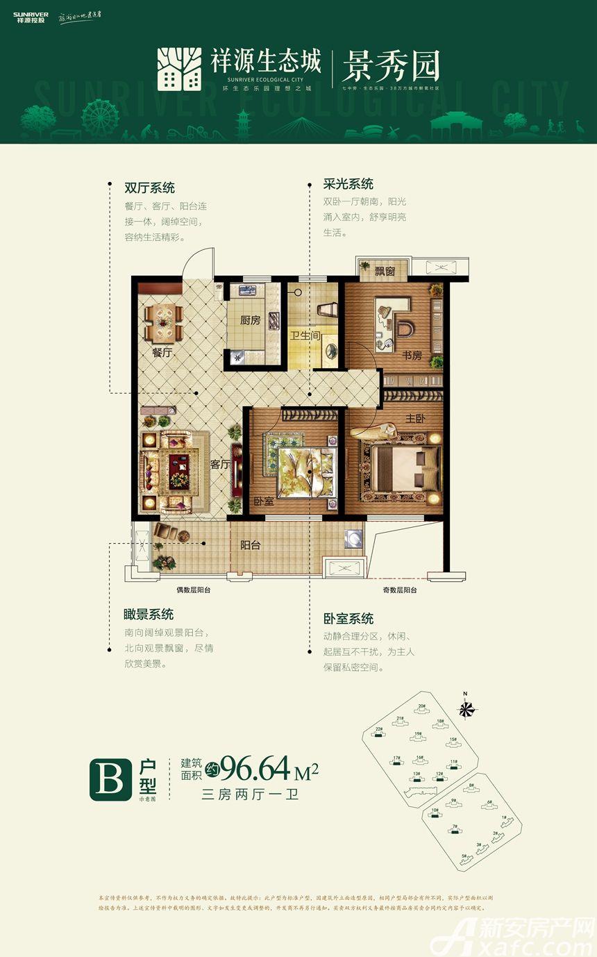 祥源生态城景秀园B户型3室2厅96.64平米