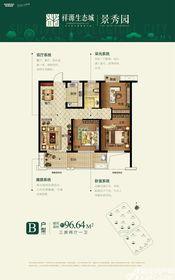 祥源生态城景秀园B户型3室2厅96.64㎡