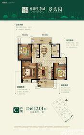 祥源生态城景秀园C户型3室2厅112.01㎡