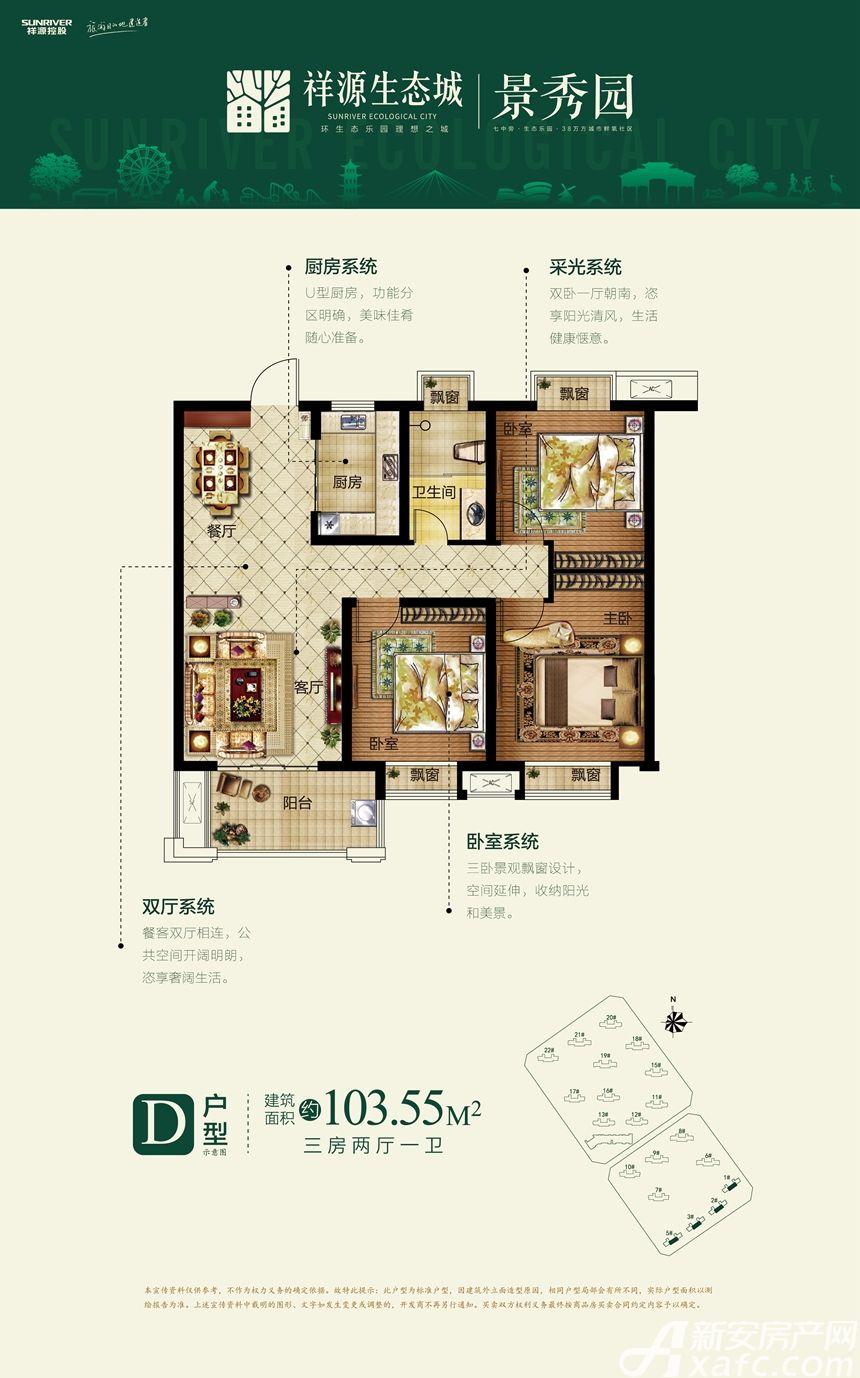 祥源生态城景秀园D户型3室2厅103.55平米