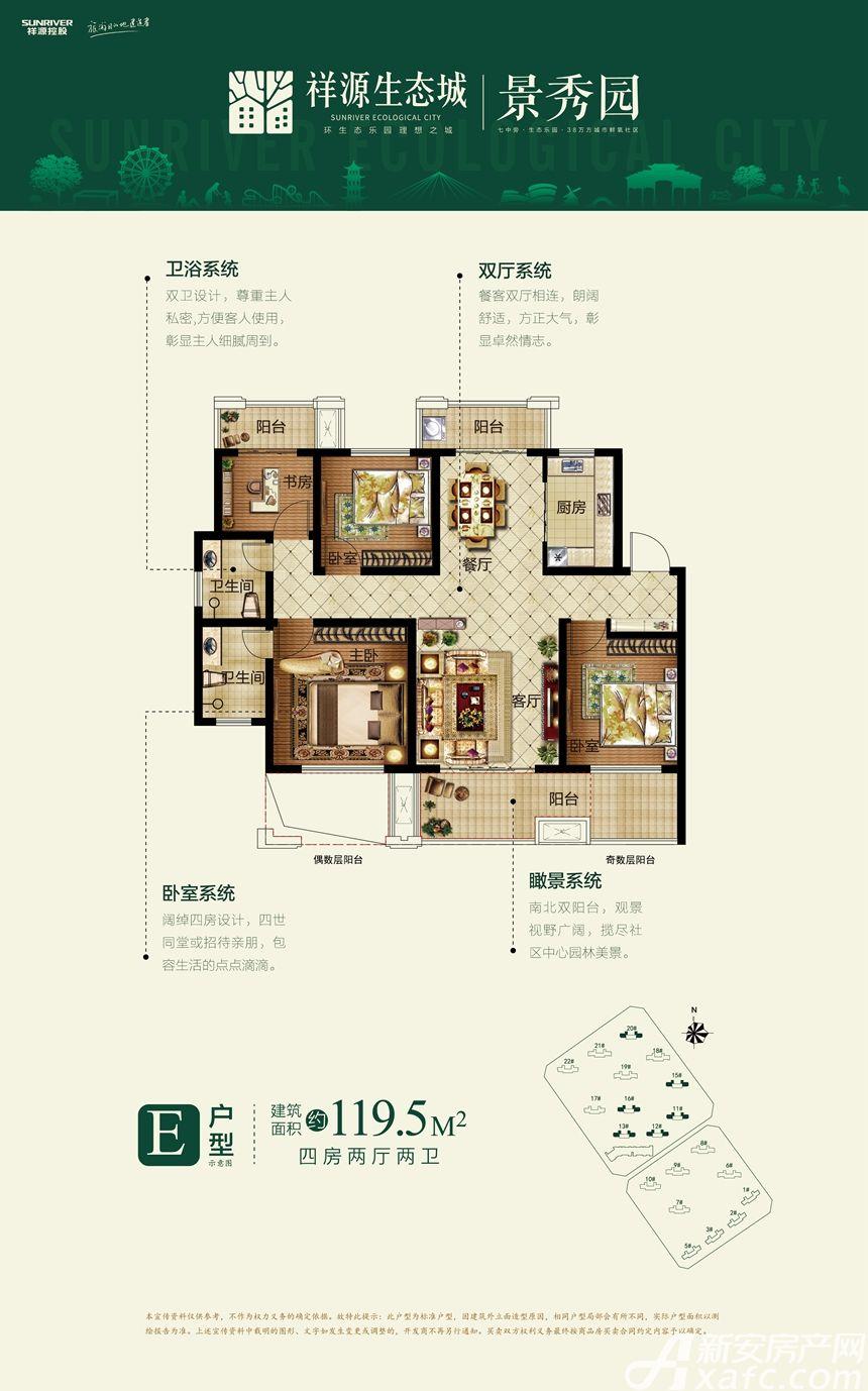 祥源生态城景秀园E户型4室2厅119.5平米