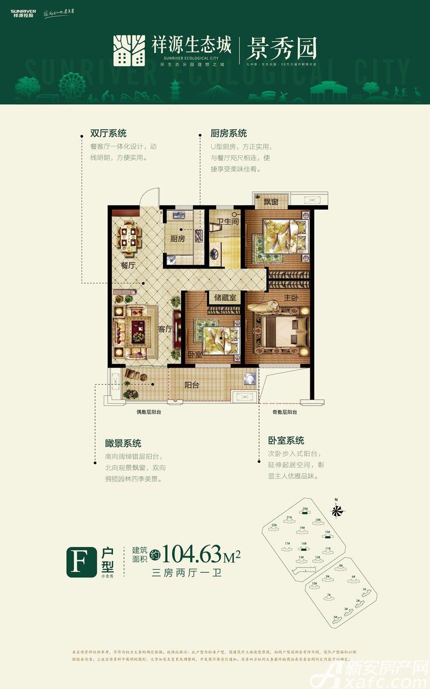 祥源生态城景秀园F户型3室2厅104.63平米