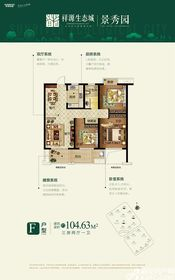 祥源生态城景秀园F户型3室2厅104.63㎡