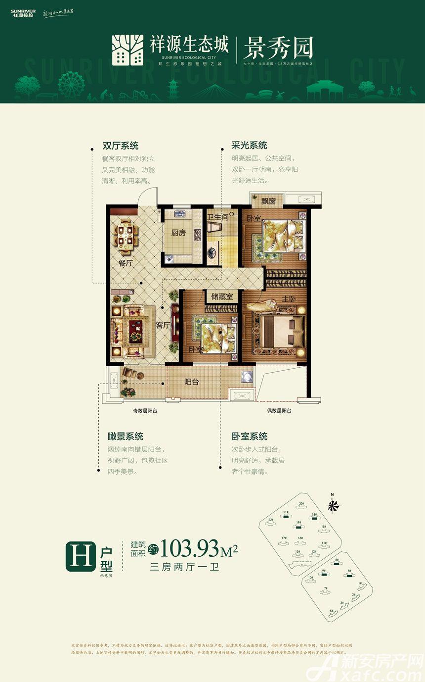 祥源生态城景秀园H户型3室2厅103.93平米