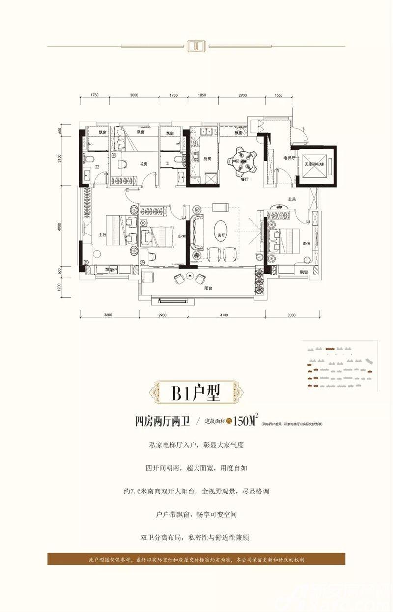 淮南碧桂园B1户型4室2厅150平米