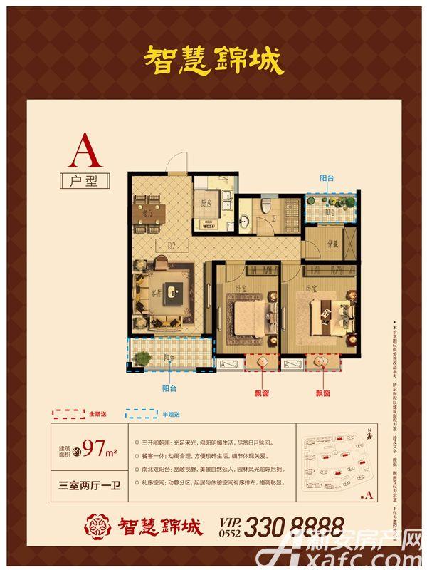 智慧锦城三室两厅一卫3室2厅97平米