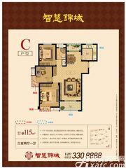 智慧锦城三室两厅一卫3室2厅115㎡