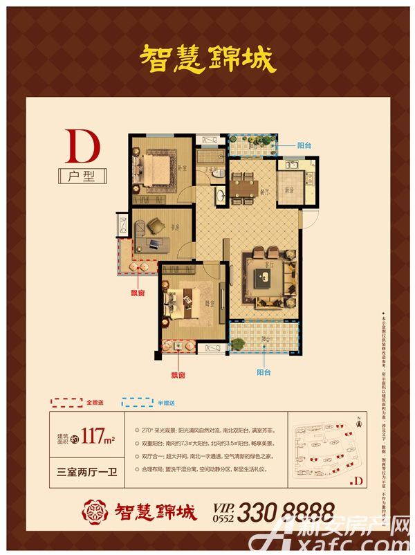 智慧锦城三室两厅一卫3室2厅117平米