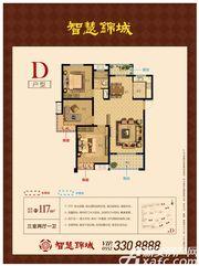 智慧锦城三室两厅一卫3室2厅117㎡
