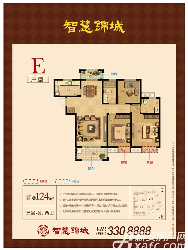 智慧锦城三室两厅两卫3室2厅124平米