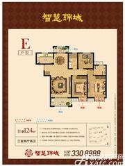 智慧锦城三室两厅两卫3室2厅124㎡