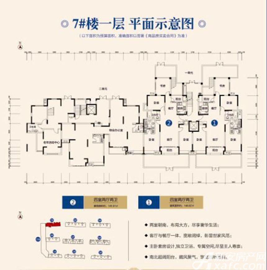 顺达金水湾7#1层4室2厅145平米