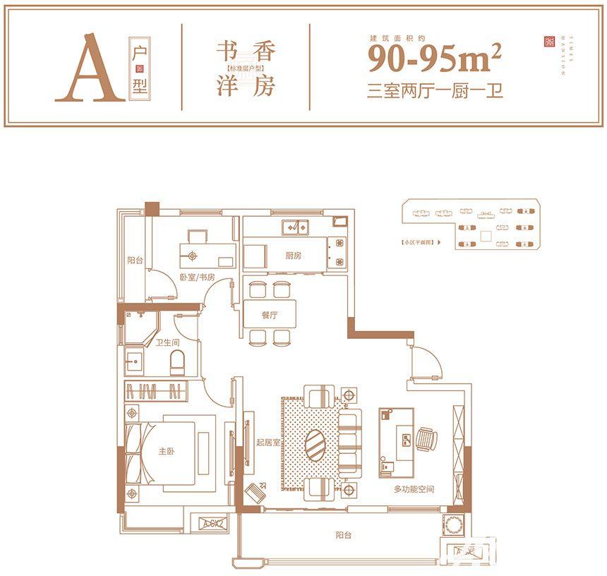 高速时代首府A户型3室2厅90平米