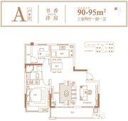 高速时代首府A户型3室2厅90㎡