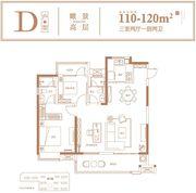 高速时代首府D户型3室2厅110㎡