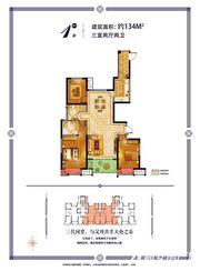 荣盛西湖观邸1#三室两厅两卫3室2厅134㎡