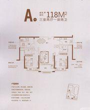 沣泽悦城A户型3室2厅118㎡