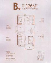 沣泽悦城B户型3室2厅126㎡