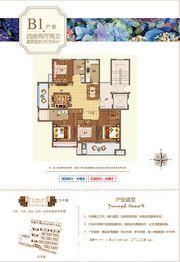 凯旋庄园B1户型4室2厅133㎡