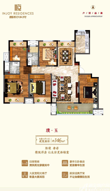 淮北吾悦广场璞玉5室2厅146平米