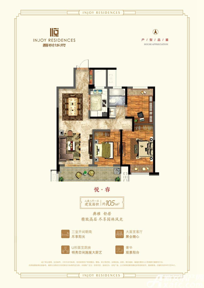 淮北吾悦广场悦睿3室2厅105平米