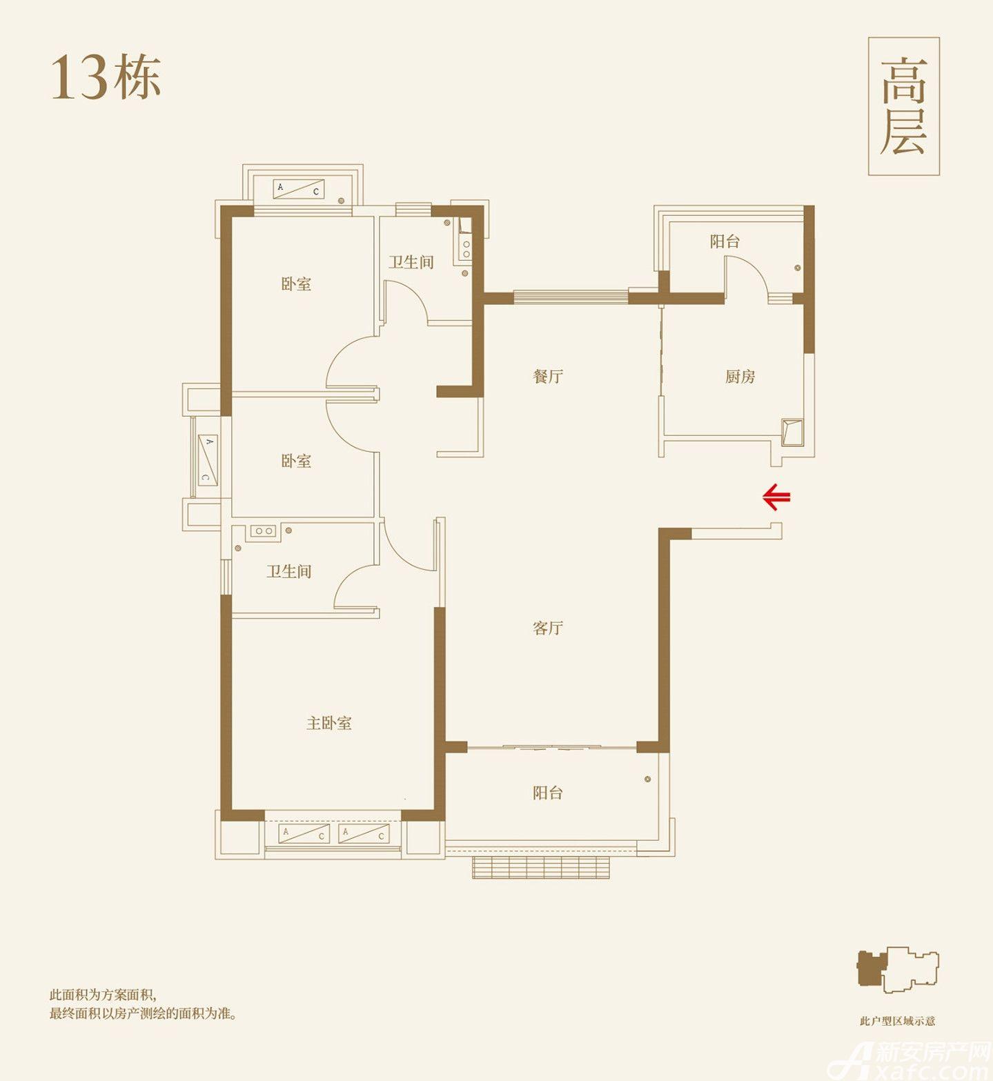 恒大御府13#A3室2厅123.09平米