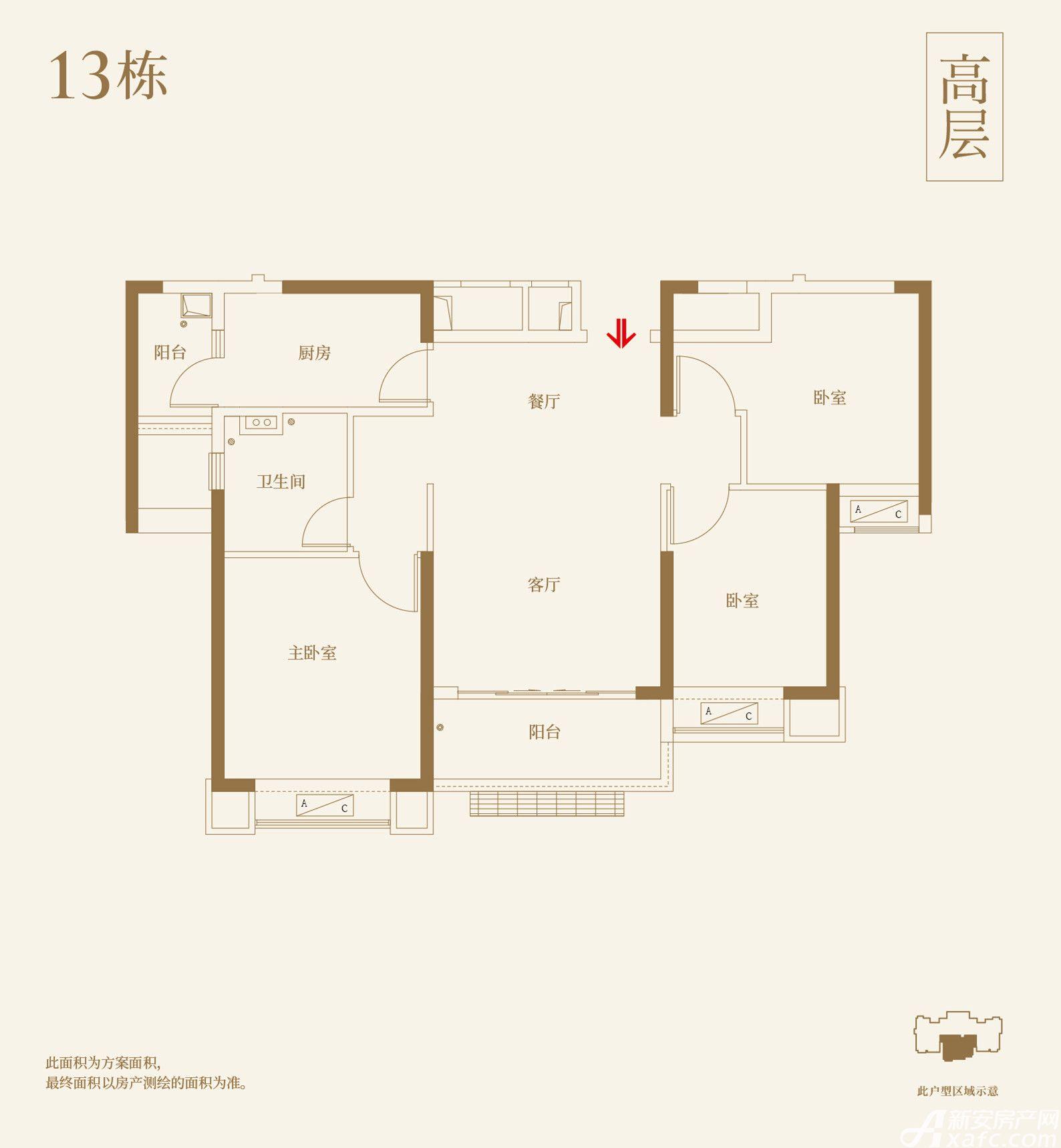 恒大御府13#B3室2厅99.37平米
