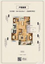 嘉禾状元坊D2洋房4室2厅138.85㎡