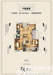 嘉禾状元坊D3洋房4室2厅131.63㎡