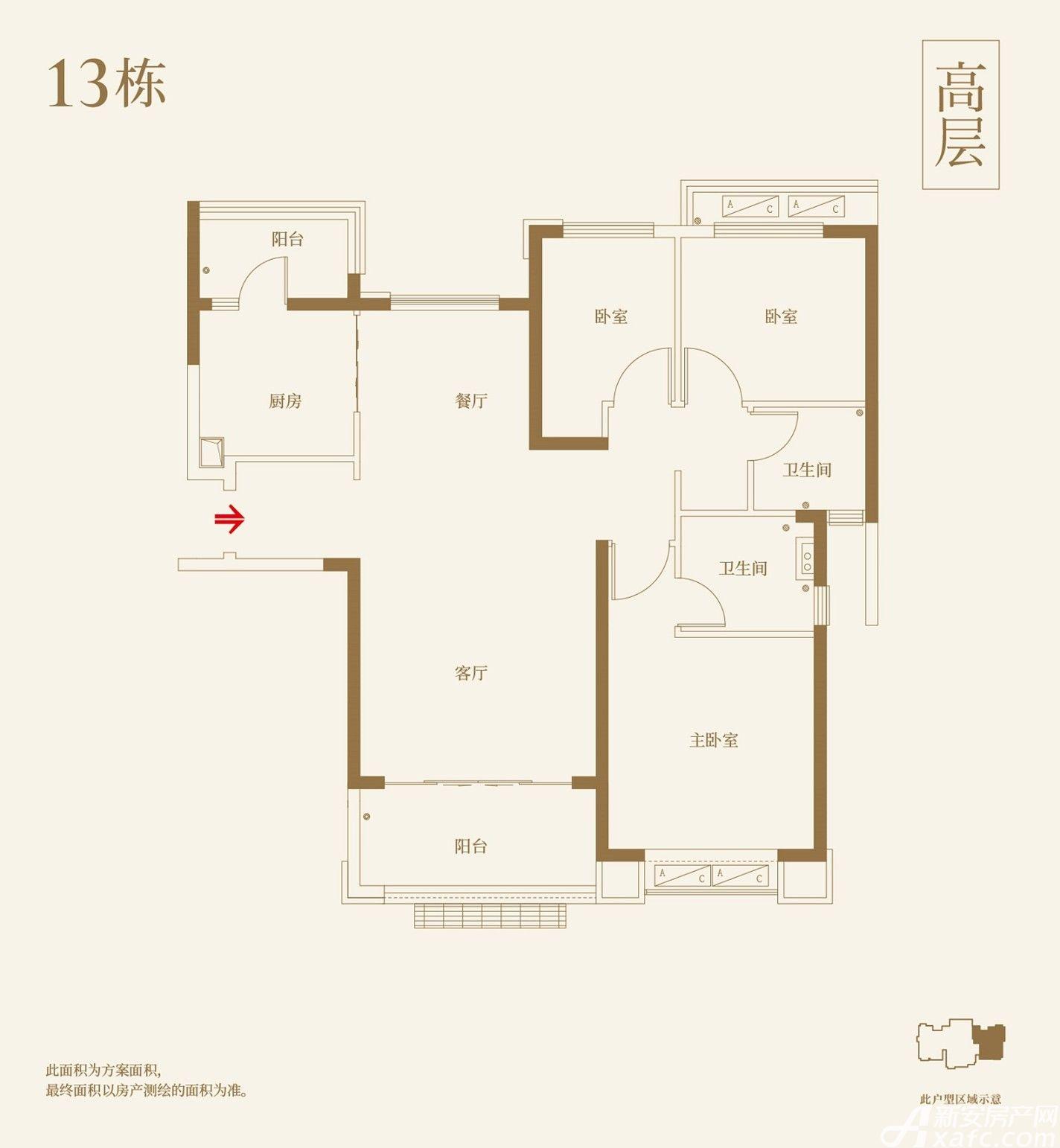 恒大御府13#C3室2厅118.64平米