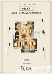嘉禾状元坊D5洋房4室2厅138.635㎡