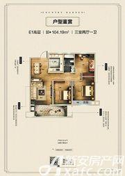嘉禾状元坊E1高层3室2厅104.19㎡