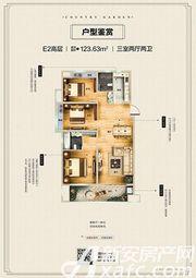 嘉禾状元坊E2高层3室2厅123.63㎡