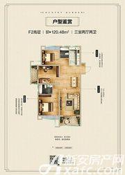 嘉禾状元坊F2高层3室2厅120.48㎡