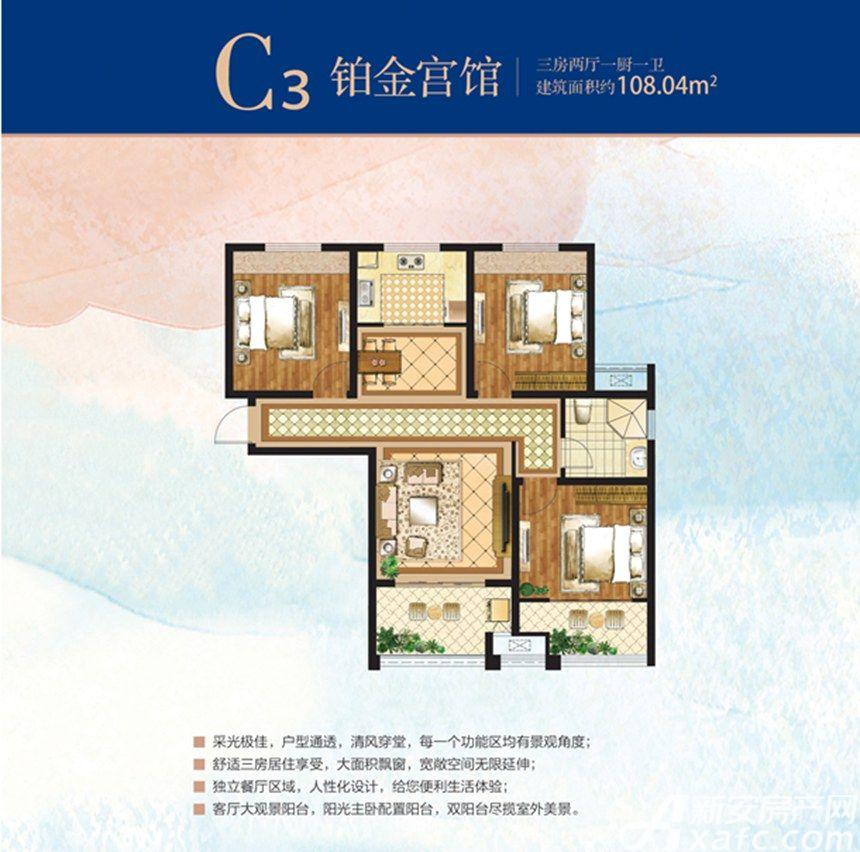 星洲国际城B3铂金公馆3室2厅108.04平米